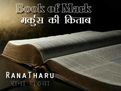 Book Of Mark.jpg